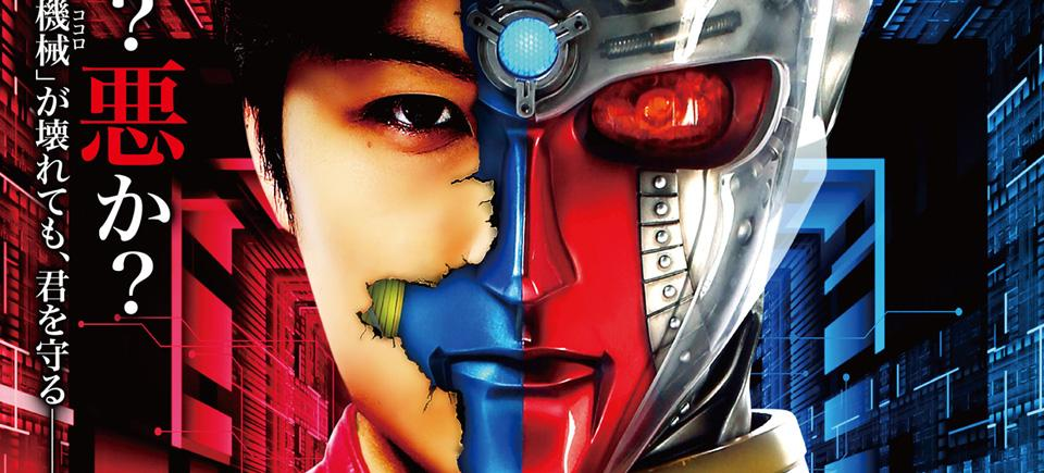Kikaider photo